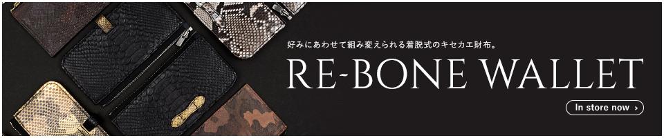 好みにあわせて組み変えられる着脱式のキセカエ財布。RE-BONEWALLET. In store now